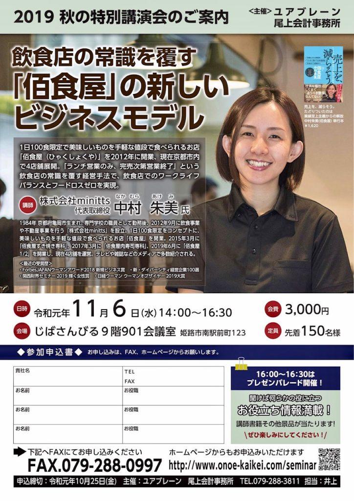 佰食屋(100shokuya)の中村さんの講演会