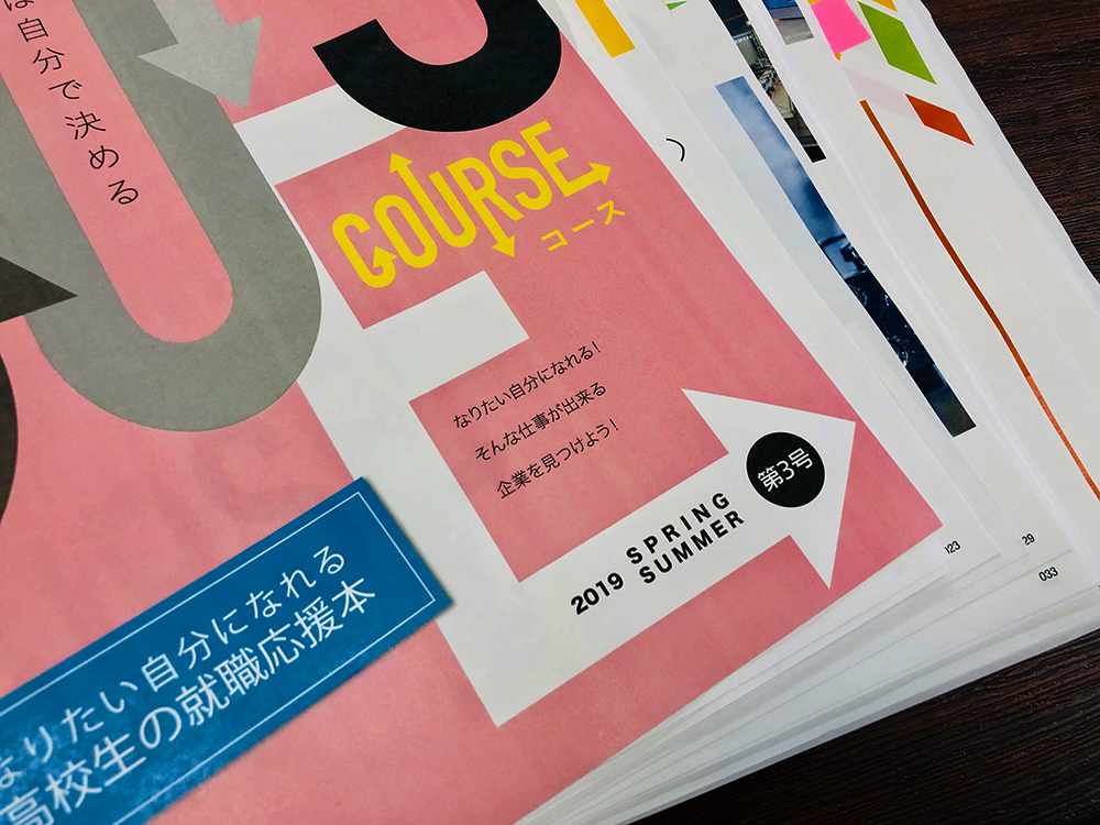 COURSE はりまエリア版 2019