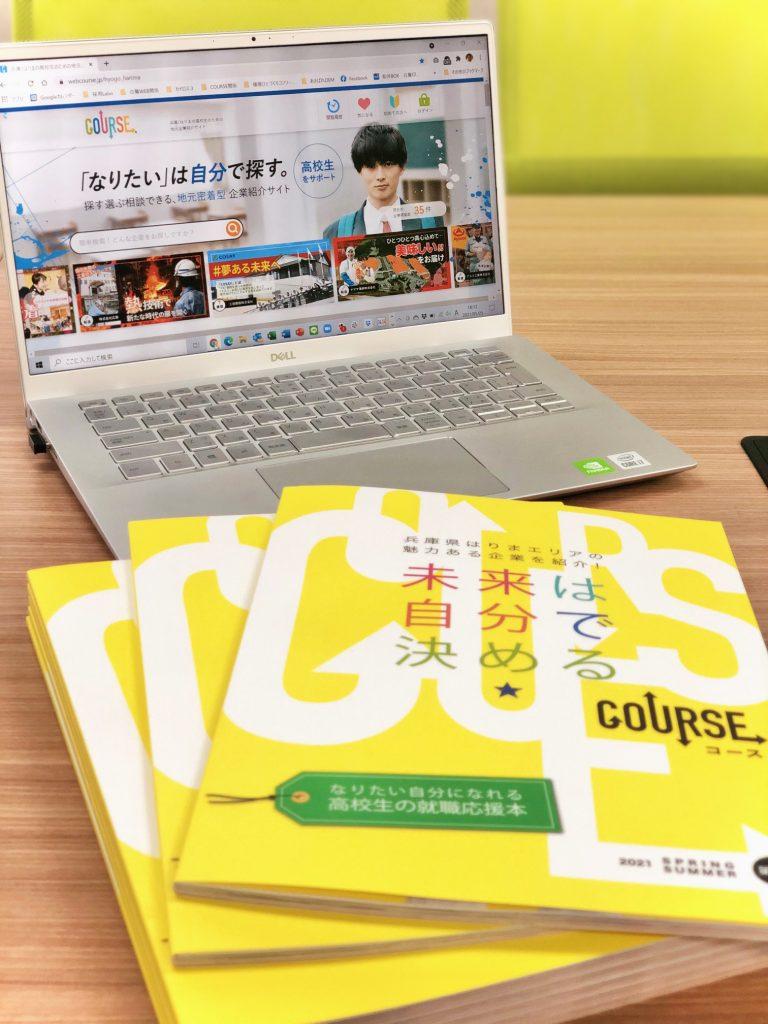 高校生の為の就職応援メディア COURSEはりま 2021完成!